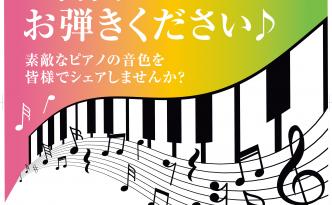 フリーピアノB2ol_アートボード 1