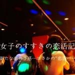 """オタク女子のすすきの恋活記VOL.2:新たな恋の予感…まさかの""""恋活バー""""デビュー!"""