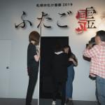 札幌お化け屋敷2019「ふたご霊」は二倍怖いらしいので、女の子二人がかりで挑んでもらった