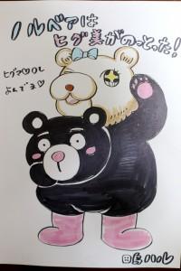 田島ハル先生が描いたお笑い系ノルベア