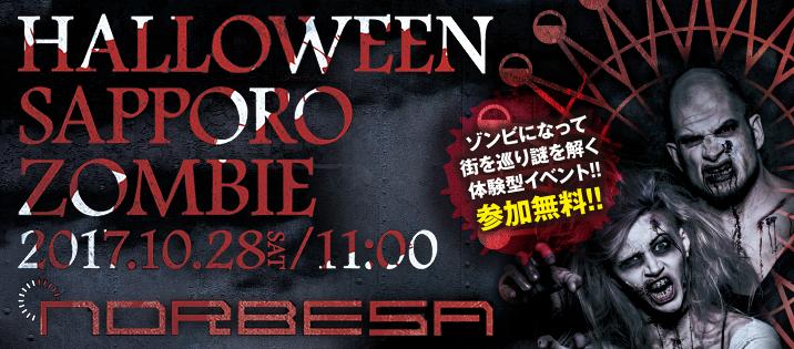 Halloween sapporo zombie