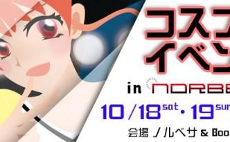 norbesa_event2