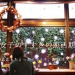 オタク女子のすすきの恋活記VOL.1:仕事も恋もちょっとイマイチ。25歳オタク女子の悩み