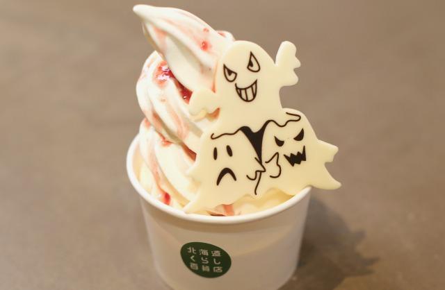血の涙ソフトクリーム