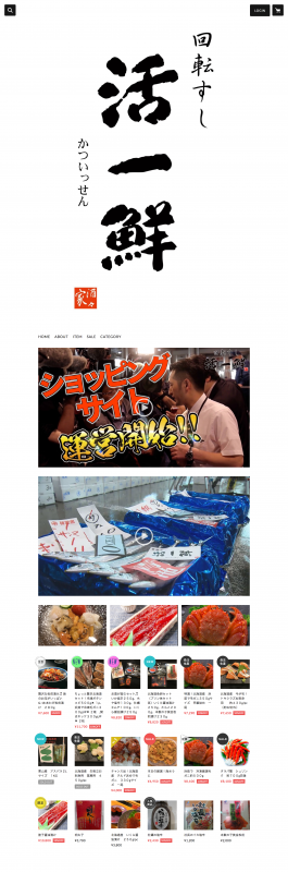 screencapture-katuissen-stores-jp-2020-06-23-14_52_47